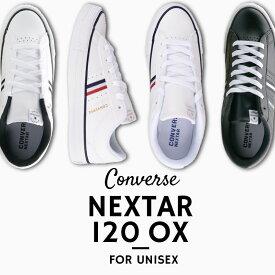 コンバース converse ローカット スニーカー レディース メンズ ネクスター120 OX 靴 32765210/32765211/32766070 白