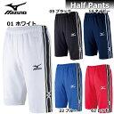 ミズノ ジャージ ハーフパンツ メンズ トレーニングウェア 32JD6005 5カラー 吸汗速乾 ズボン パンツ スポーツ トレー…