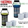 THERMOSサーモス真空断熱アイスコンテナFHK2200