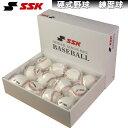 SSK エスエスケイ 硬式野球 練習球 高校野球 ボール