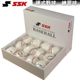 SSK エスエスケイ 硬式野球 練習球 高校野球 ボール 野球 硬式ボール 練習 硬式野球ボール 練習ボール マシン トスバッティング フリー打撃 人気 おすすめ