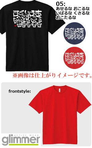 吸汗速乾メッセージTシャツ半袖◆メッセージ5種・3色◆Glimmer00300-ACT