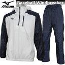 Mizuno ミズノ Baseball ハーフジップ 裏メッシュ ウィンドブレーカー 上下 12JE7V85 01 12JF7W86 14 ホワイト×ネイビー