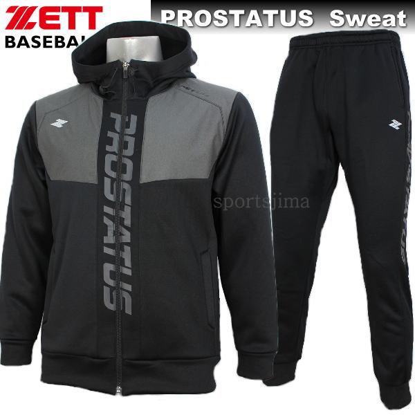 スウェット 上下 メンズ ZETT ゼット Prostatus 限定モデル 裏フリース スウェット ジャケット パンツ 上下 BOS171FN BOS171L 1900 ブラック