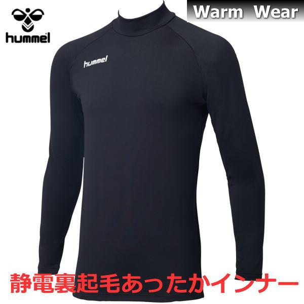 半額以下 hummel ヒュンメル コンプレッション あったか インナー 長袖 シャツ 裏起毛 HAP5145 90 ブラック