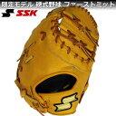 SSK エスエスケイ 硬式野球 ファーストミット SPF130 高校野球 一塁手用ミット ライトオレンジ×タン