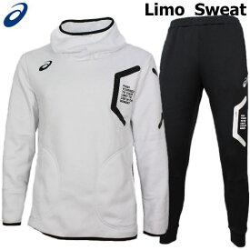 スウェット 上下 メンズ アシックス asics Limo 裏起毛 スウェット ジャケット パンツ 上下セット 2031A231 100 2031A226 001 ホワイト×ブラック