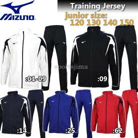 ミズノ ジャージ 上下 ジュニア トレーニングウェア 32JC8001 32JD8001 5カラー 吸汗速乾 上下セット セットアップ ズボン パンツ 運動 ジム ランニング スポーツウェア ウエア 子供 MIZUNO 男子 女子 人気 おすすめ 子ども MIZUNO