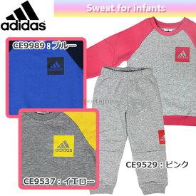 半額以下 アディダス adidas キッズ 幼児向け ジュニア 裏起毛スウェット 上下セット DSG90 3カラー