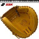 硬式グローブ 野球 硬式キャッチャーミット エスエスケイ SPM120 3747 ライトオレンジ 高校野球 捕手用ミット 硬式野…