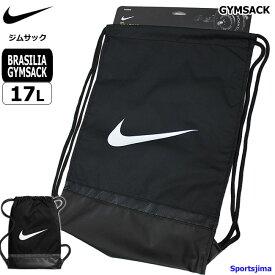 ナイキ NIKE ジムサック ナップサックブラジリア BA5338 ブラック 遠征 旅行 部活 運動 バッグ スポーツ ジム トレーニング ランニング 人気 おすすめ