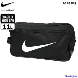 ナイキ NIKE シューバッグ ブラジリア シューズケース BA5339 ブラック 部活 運動 スポーツ ジム トレーニング ランニング 人気 おすすめ