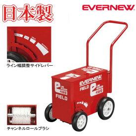 ライン引き 野球 陸上 サッカー 運動会 エバニュー EVERNEW フィールド用 4輪 ラインカー EKA615 日本製