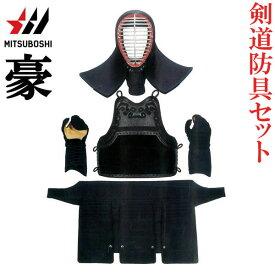 半額以下 剣道防具 セット 剣道 防具セット 面 胴 甲手 垂 ミツボシ MITSUBOSHI 6ミリピッチ刺繍防具 豪 M05500 セット