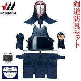 半額以下 剣道防具 セット 剣道 防具セット 面 胴 甲手 垂 ミツボシ MITSUBOSHI 5ミリピッチ刺繍防具 M03300 セット