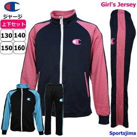 チャンピオン ジャージ 上下 ジュニア トレーニングウェア ガールズ CJ4221 2カラー 吸汗速乾 スウェット 上下セット セットアップ カジュアル スポーツウェア ウェア ウエア ズボン パンツ 子供 女子 女の子 おすすめ 人気 Champion スエット 子ども キッズ