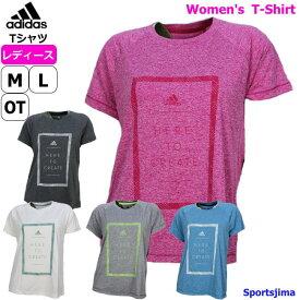 アディダス Tシャツ レディース トレーニングウェア ヨガ 半袖 FTF46 5カラー 吸汗速乾 ゆうパケット可 スポーツウェア ウェア ウエア 女性 adidas ランニング スポーツ トレーニング おしゃれ おすすめ 人気 コーデ かわいい
