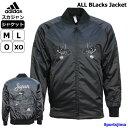 アディダス ジャケット メンズ スカジャン ラグビー オールブラックス 限定モデル FYO13 ED0972 ブラック ジャンパー …