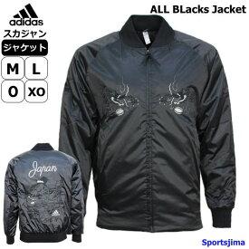 アディダス ジャケット メンズ スカジャン ラグビー オールブラックス 限定モデル FYO13 ED0972 ブラック ジャンパー 上着 アウター adidas 人気 おすすめ おしゃれ 刺繍 龍柄 日本地図 ALL BLACKS