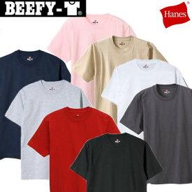ヘインズ Tシャツ メンズ トレーニングウェア 半袖 コットン100% BEEFY H5180 8カラー 綿 Hanes 無地 おしゃれ 人気 おすすめ 肉厚 しっかり 運動 ジム スポーツウェア ウエア 男性 男女兼用 部屋着 ゆうパケット対応