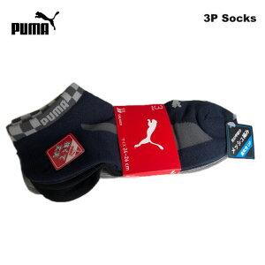 プーマソックスメンズ靴下3足組アンクルソックス2822122男女兼用フリーPUMAくつした運動スポーツジムランニングジョギングウォーキングスポーツウェアウエア男性女性子どもジュニア人気おすすめカジュアルゆうパケット可