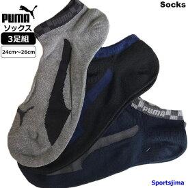 プーマ ソックス メンズ 靴下 3足組 アンクルソックス 2822122 男女兼用 フリー PUMA くつした 3P 運動 スポーツ ジム ランニング ジョギング ウォーキング スポーツ ウェア ウエア 男性 女性 子ども ジュニア 人気 おすすめ カジュアル ゆうパケット可