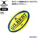 ギルバート ラグビー ボール AWB5000 PLUS 試合球 GB9185 蛍光イエロー 公式試合球 5号球