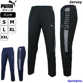プーマ ジャージ パンツ メンズ トレーニングウェア 656327 2カラー 吸汗速乾 ズボン 下 スポーツ トレーニング 運動 ジム ランニング スポーツウェア サッカーウェア ウエア 男性 PUMA おしゃれ 人気 おすすめ ビッグロゴ 男女兼用