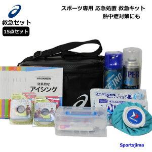 救急セットアシックス保冷バッグコールドスプレーテーピングアイシングスポーツ専用応急処置救急キット15点セット熱中症対策グッズ