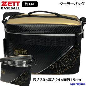 ゼット バッグ クーラーバッグ 保冷バッグ BA1530 1982 ブラック×ゴールド ZETT クーラー 保冷 アウトドア レジャー スポーツ 人気 おすすめ 無地 救急バッグ テーピングバッグ