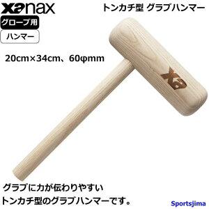 ザナックス グラブハンマー 野球グローブ用 硬式 軟式 ソフトボール グローブ ミット ハンマー BGF21 トンカチ型 木製 型付け 柔らか xanax おすすめ 人気 便利 木槌