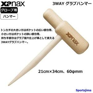 ザナックス グラブハンマー 野球グローブ用 硬式 軟式 ソフトボール グローブ ミット ハンマー BGF23 3WAY 木製 型付け 柔らか xanax トンカチ おすすめ 人気 便利 木槌