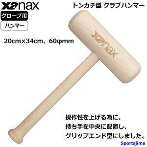 ザナックス グラブハンマー 野球グローブ用 硬式 軟式 ソフトボール グローブ ミット ハンマー BGF27 トンカチ型 木製 型付け 柔らか xanax おすすめ 人気 便利 木槌