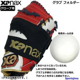 ザナックス グラブ フォルダー 野球グローブ用 硬式 軟式 ソフトボール グローブ ミット 形状維持 調整 BGF6 型付け xanax おすすめ 人気 便利 グラブキーパー
