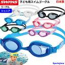 スワンズ ジュニア スイミングゴーグル 競泳 水泳 水中 メガネ 子ども用 スイム 日本製 男女兼用 SJ24N 7カラー SWANS プール めがね 部活 紫外線カット 曇り止め スイミング ジム