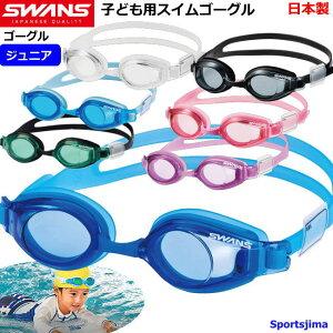 小学生対応 スワンズ ゴーグル ジュニア スイミングゴーグル 競泳 水泳 水中 メガネ 子ども用 スイム 日本製 男女兼用 SJ24N 7カラー SWANS プール めがね 部活 紫外線カット 曇り止め スイミン