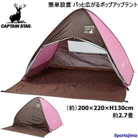 半額以下 らくらくテント 簡単設置 テント キャンプ 日除け ポップアップテント フルクローズ 3〜4人用 UA30 広さ2.7畳 家テント 子ども部屋 簡単 アウトドア 部屋テント