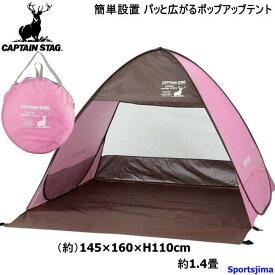 らくらくテント 簡単設置 テント キャンプ 日除け ポップアップテント オープンタイプ 1〜2人用 UA32 広さ1.4畳 家テント 子ども部屋 簡単 アウトドア 部屋テント 家キャンプ