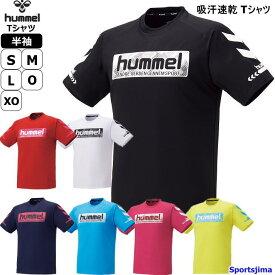 ヒュンメル Tシャツ メンズ トレーニングウェア 半袖 シャツ HAP4133 7カラー 吸汗速乾 hummel ドライ ランニング サッカー スポーツ ジム 運動 トレーニング スポーツウェア サッカーウェア ウエア 男性 男女兼用 人気 おすすめ おしゃれ ゆうパケット対応