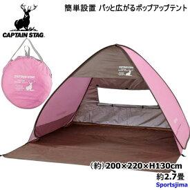 半額以下 らくらくテント 簡単設置 テント キャンプ 日除け ポップアップテント オープンタイプ 3〜4人用 UA28 広さ2.7畳 家テント 子ども部屋 簡単 アウトドア 部屋テント 家キャンプ