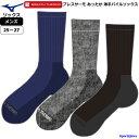 ミズノ ソックス メンズ ブレスサーモ 靴下 日本製 B2JX0510 3カラー 男性用 あったか 発熱 保温 MIZUNO ミドル 無地 …