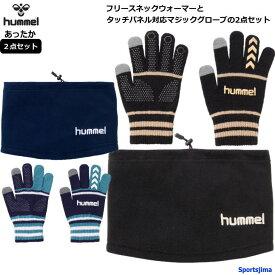ヒュンメル メンズ ネックウォーマー 手袋 あったか 2点セット HFA2SET20 2カラー タッチパネル対応 防寒 保温 男女兼用 ゆうパケット対応
