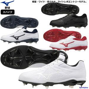 ミズノ スパイク 野球 ライトレボバディー シューズ 11GM2121 4カラー MIZUNO 3E 幅広 軽量 ワイド つま先補強 P革加工可 硬式 軟式 金具 靴 試合 練習 人気 おすすめ 高校野球 一般 中学生