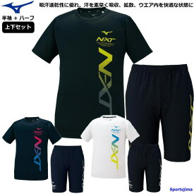 ミズノ Tシャツ 半袖 + ハーフ 上下 メンズ N-XT トレーニングウェア 32JA1215 32JD1235 3カラー 吸汗速乾 上下セット セットアップ ズボン パンツ ハーフパンツ スポーツ トレーニング スポーツウェア ランニング ウェア ウエア 男性 MIZUNO おすすめ 人気 男女兼用