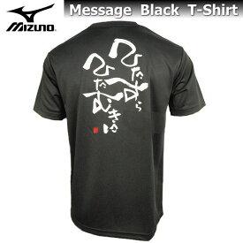 ミズノ メンズ Tシャツ 半袖 メッセージTシャツ 87WT210 ブラック 【ひたすらひたむきに】 名言 シャツ 吸汗速乾 チーム 部活 クラブ おすすめ 人気 男女兼用 ジュニア バックプリント tシャツ オリジナル 限定