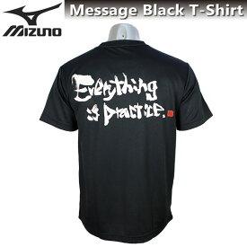 ミズノ メンズ Tシャツ 半袖 英語 メッセージTシャツ 87WT210 ブラック 【Everything is practice.】 (すべては練習のなかにある。) 名言 シャツ 吸汗速乾 チーム 部活 クラブ おすすめ 人気 男女兼用 ジュニア バックプリント tシャツ オリジナル 限定