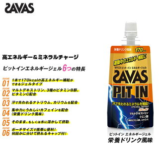 «In the point & coupon discount» ◆ [Supplement] Savas (SAVAS) pittinenergyjel nutritional drinks flavored (69 g) [CZ5281] 1201 _ flash 02P03Dec16