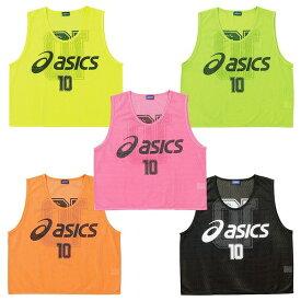 asics アシックス 番号入りメッシュビブス 10枚セット(2番〜11番) 大人用 【サッカーウェア/フットサルウェア】
