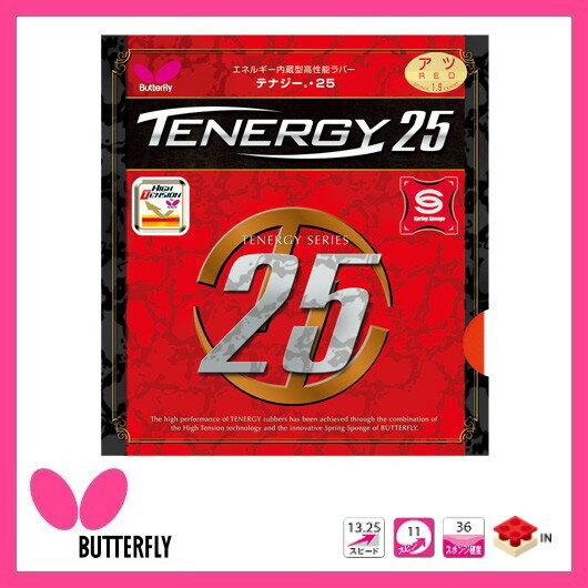 【前陣攻守ラバー】 テナジー・25 裏ソフトラバー 【Butterfly-バタフライ】 卓球用品/卓球ラバー 【SALE/セール】