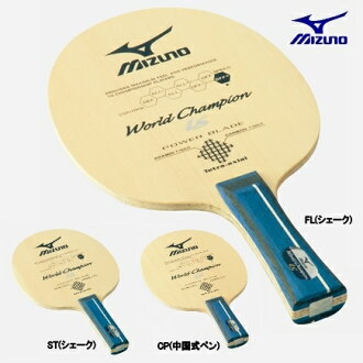 [MIZUNO] World champion LS table tennis racket